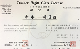 PSG認定家庭犬訓練しつけ指導員 A級 認定書